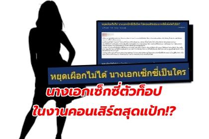 รูปข่าว ชาวเน็ตตั้งกระทู้เผือก ว่าด้วยเรื่องของ นางเอกเซ็กซี่ตัวท็อปในงานคอนเสิร์ตสุดแป้ก!?