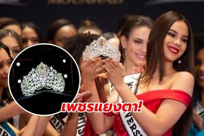 รูปข่าว ฮือฮา! เปิดตัวมงกุฎ Miss Universe 2019 มูลค่าแพงระยับ 150 ล้านบาท!