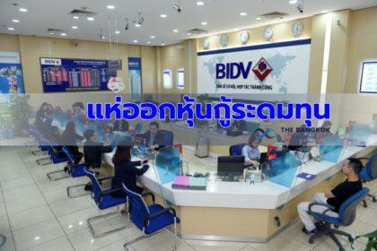 รูปข่าว 'ตลาดหุ้นกู้เวียดนาม' มูลค่าพุ่งกว่า 3 แสนล้าน ช่องทางระดมทุน 'แบงก์-อสังหาฯ'