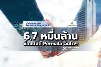 รูปข่าว 'BBL' ทุ่มเกือบ 7 หมื่นล้าน แข่ง 'สุมิโตโม ไฟแนนเชียล' ซื้อแบงก์ Permata อินโดฯ