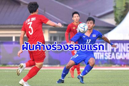 รูปข่าว ฝันสลาย! 'ช้างศึก' นำ 2-0 เอาไม่อยู่เวียดนามตี 2-2 ร่วงรอบแรกซีเกมส์