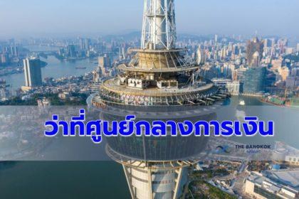 รูปข่าว ประท้วง 'ฮ่องกง' ส้มหล่น 'มาเก๊า' จีนเล็งดันเป็น 'ศูนย์กลางการเงิน'