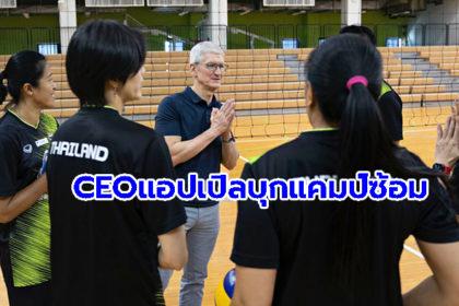 รูปข่าว เซอร์ไพร์ส! 'ซีอีโอแอปเปิล' เยี่ยมแคมป์ซ้อมตบสาวไทยอวยพรคว้าตั๋วโอลิมปิก