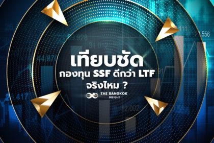 รูปข่าว เทียบชัดๆ! กองทุน SSF ดีกว่า LTF จริงไหม?