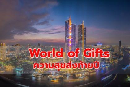 รูปข่าว 'ไอคอนสยาม' ชวนมอบความสุขส่งท้ายปีเก่าต้อนรับปีใหม่ในงาน 'ICONSIAM World of Gifts'