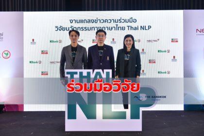 รูปข่าว 'กสิกรไทย' จับมือ 'จุฬาฯ-เนคเทค'  พัฒนาสุดยอดโปรแกรม 'คิด-เข้าใจ' ภาษาไทย