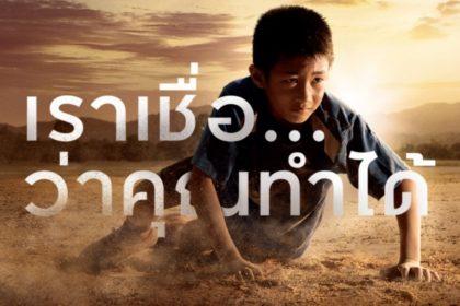 รูปข่าว 'คิง เพาเวอร์..เราเชื่อ' ปลุกพลัง สร้างกำลังใจ ให้คนไทยไปถึงฝัน