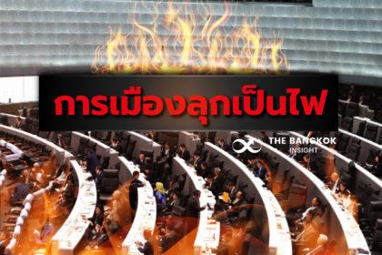 รูปข่าว ร้าวลึกแค่ไหนการเมืองไทย