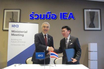 รูปข่าว 'พลังงาน' จับมือ IEA พัฒนา 8 ด้าน รับพลังงานสะอาด