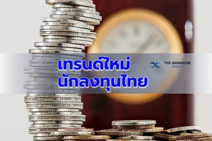 รูปข่าว 'ลงทุนหลักทรัพย์ต่างประเทศ'  เทรนด์ใหม่นักลงทุนไทย