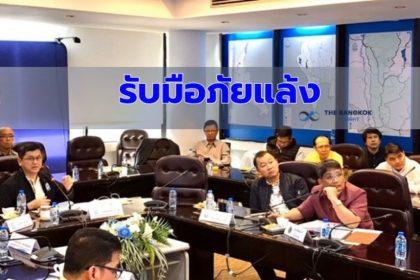 รูปข่าว 'กรมทรัพยากรน้ำ' จัดประชุมเตรียมการรับมือภัยแล้ง