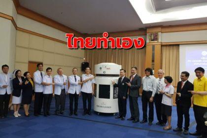 รูปข่าว สุดเจ๋ง! นวัตกรรมไทยทำ 'PM CLEANER' แก้ฝุ่นละออง PM 2.5 ในโรงพยาบาล