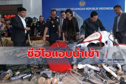 รูปข่าว อินโดนีเซียสั่งปรับ 'การูดา' เหตุซีอีโอแอบขน 'ฮาร์เลย์ เดวิดสัน' เข้ามากับเครื่องบินลำใหม่