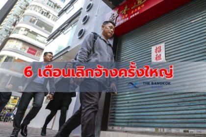รูปข่าว 'ภาคค้าปลีกฮ่องกง' จ่อเลิกจ้างกว่า 5 พันคน ธุรกิจปิด 7 พันราย