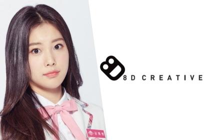 รูปข่าว 8D Creative ชี้แจง คังฮเยวอน ไม่มีส่วนเกี่ยวข้องกับอดีตพนักงานที่ติดสินบน