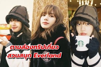 รูปข่าว ส่องทริปเที่ยวสวนสนุก Everland ของ ลิซ่า BLACKPINK
