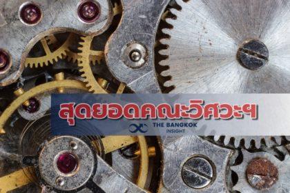 รูปข่าว 'วิศวะจุฬาฯ' ซิวอันดับ1 'วิศวกรรมศาสตร์'  มหาวิทยาลัยไทย