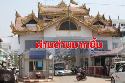 รูปข่าว 'เมียนมา' พบพลเมืองขอวีซ่าเข้าไทย เดินทางกลับประเทศไม่ถึงครึ่ง
