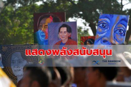 รูปข่าว 'เมียนมา' แสดงพลังหนุน 'ซูจี' ขึ้นศาลโลกสู้คดี 'ฆ่าล้างเผ่าพันธุ์โรฮิงญา'