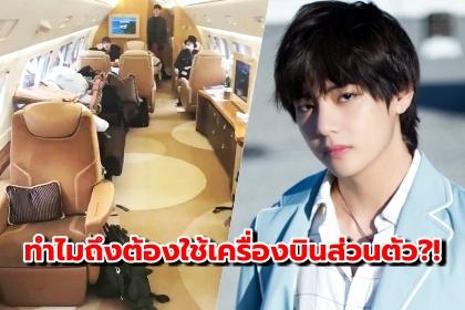 รูปข่าว วี BTS เผยเหตุผลที่ว่า ทำไมพวกเขาถึงจำเป็นต้องใช้เครื่องบินส่วนตัว?!