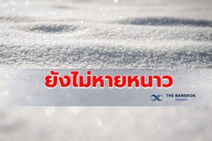 รูปข่าว อุตุฯ เตือนอากาศหนาวฉบับ 13   'เหนือ-อีสาน' อุณหภูมิลดอีก กทม.ต่ำสุด 12-22 องศา