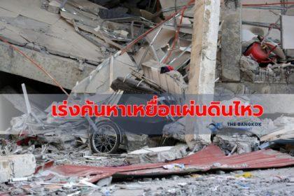 รูปข่าว 'ฟิลิปปินส์' เดินหน้าค้นหาผู้รอดชีวิต เหตุ 'แผ่นดินไหว 6.8'