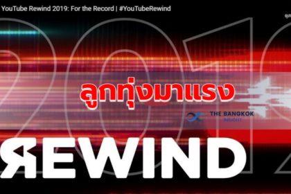 รูปข่าว 'เพลงลูกทุ่ง' มาแรง ติด 6 ใน 10  วิดีโอยอดนิยม  'YouTube Rewind 2019'
