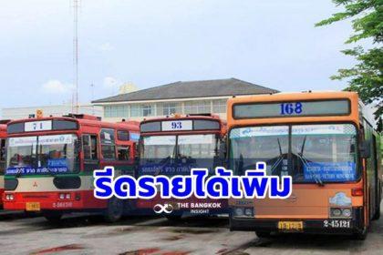 รูปข่าว ขสมก. ขอบอร์ดปลดล็อกกฎหมาย ดันเปิดประมูลพื้นที่ 'อู่รถเมล์'