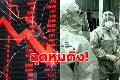 รูปข่าว 'โคโรนา' ฉุดหุ้นไทยร่วงหนัก เชื่อไม่ถึงขั้นต้องใช้ 'Circuit Breaker'