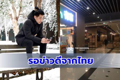 รูปข่าว นศ.ไทยในอู่ฮั่นบอกคนที่นี่ยังแข็งแรง รอฟังข่าวดีจากเมืองไทย