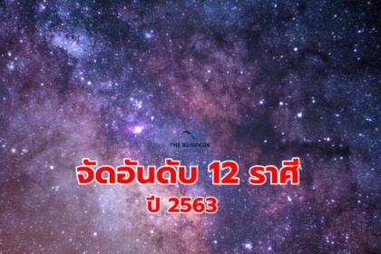รูปข่าว เช็คด่วน!! จัดอันดับ 12 ราศี ดวงปังสุด ดวงแป้กสุด ประจำปี 2563