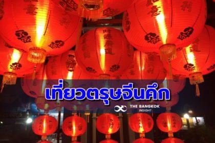 รูปข่าว 'Airbnb'ชี้ตรุษจีนคึก คนไทยเที่ยวต่างประเทศพุ่ง76%