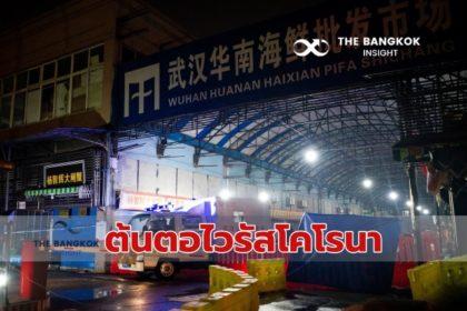 รูปข่าว จีนยัน 'สัตว์ป่า' ตลาดสดอู่ฮั่น ต้นตอแพร่เชื้อ'ไวรัสโคโรนา'