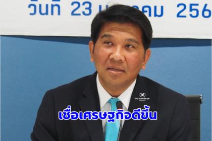 รูปข่าว เผยผลสำรวจ SME มั่นใจเศรษฐกิจไทยไตรมาสแรกปรับตัวดีขึ้น