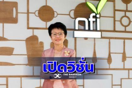 รูปข่าว วิชั่น 'แม่ทัพใหม่' สถาบันอาหาร ดันไทยขึ้น '1 ใน 10' ผู้ส่งออกอาหารโลก
