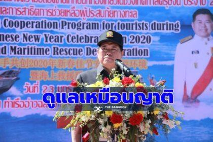 รูปข่าว 'มท.2' จับมือสภาวัฒนธรรมไทย-จีนฯ ดูแลนักท่องเที่ยวทั่วโลกเหมือนญาติ สร้างเชื่อมั่น 'ตรุษจีน'