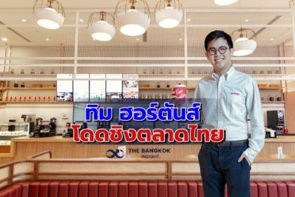 รูปข่าว ตระกูล 'วัธนเวคิน' ดึง 'ทิม ฮอร์ตันส์' เชนกาแฟแคนาดา ปักหมุดไทย