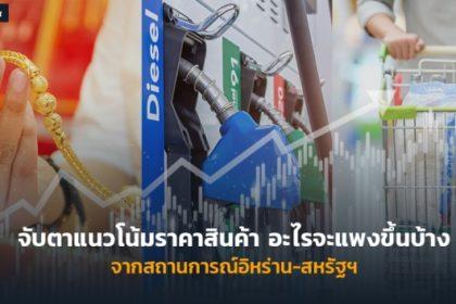 รูปข่าว สินค้าไทยอะไรจะ 'แพงขึ้น' จากสถานการณ์ 'อิหร่าน – สหรัฐ'