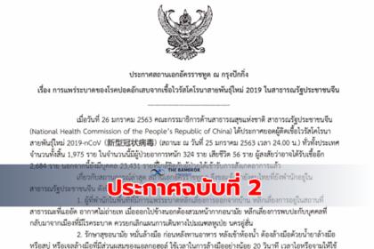 รูปข่าว สถานทูตไทย ณ กรุงปักกิ่ง ประกาศเรื่อง 'เชื้อไวรัสโคโรนา' ในจีนฉบับที่ 2