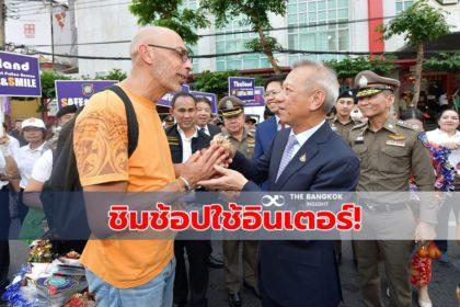 รูปข่าว จ่อออก 'ชิมช้อปใช้' เวอร์ชั่นอินเตอร์! กระตุ้นต่างชาติใช้จ่ายเที่ยวไทย