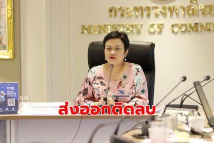 รูปข่าว สงครามการค้าฉุดส่งออกไทยปี 62 ติดลบ 2.65%