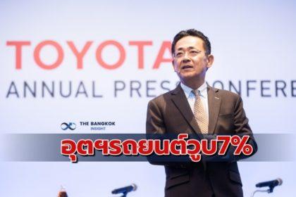 รูปข่าว รถยนต์เผชิญวิบาก พี่ใหญ่ 'โตโยต้า' คาดตลาดหดตัว 7% ฟันธง 'ต่ำล้านคัน'