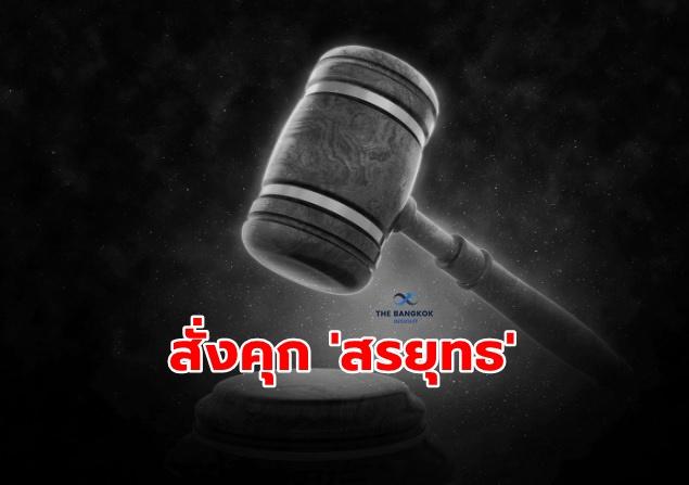 ด่วน! คุก 'สรยุทธ' 6 ปี 24 เดือนไม่รอลงอาญา 'คดีไร่ส้ม' - The Bangkok Insight