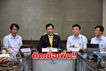 รูปข่าว สธ.ยันนักท่องเที่ยวจีนในไทยติดเชื้อไวรัสโคโรนาเพิ่ม 6 ราย
