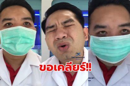 รูปข่าว ยังงงกันอีก!! 'หมอแล็บฯ' ขอเคลียร์ชัดๆปม 'หน้ากากอนามัย'