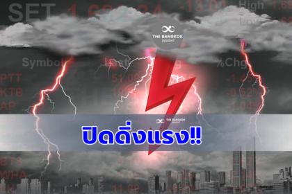 รูปข่าว หุ้นไทยดิ่งต่อ! ปิดร่วง 14.17 จุด อยู่ที่ 1,574.94 จุด