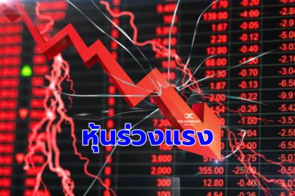 รูปข่าว ดิ่งแรง!! หุ้นไทยวันนี้ปิดร่วง 11.37 จุด อยู่ที่ 1,589.11 จุด