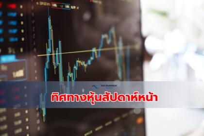 รูปข่าว คาดหุ้นไทยสัปดาห์หน้าเคลื่อนไหวกรอบ 1,580-1,620 จุด