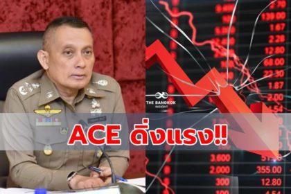 รูปข่าว หุ้น ACE ดิ่งเฉียด 30% รับข่าวสั่งเด้งฟ้าผ่า 'พล.ต.อ.วิระชัย'