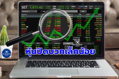 รูปข่าว หุ้นไทยบวกเล็กน้อย ปิดซื้อขายวันนี้ที่ 1,527.25 จุด